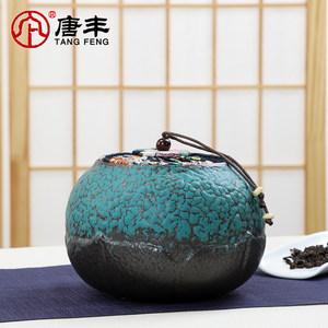 唐丰茶叶罐陶瓷茶罐密封罐储茶罐小号普洱茶盒大号茶叶桶茶具配件