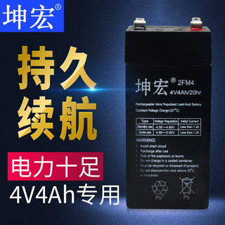 Kunhong 4V4AH20HR electronic scale special battery electronic pricing called battery universal 6V power supply
