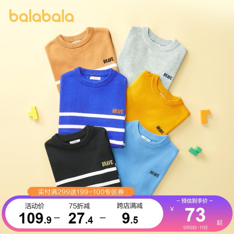 巴拉巴拉男童毛衣2021新款儿童毛衫春秋装儿童线衣中大童纯棉休闲