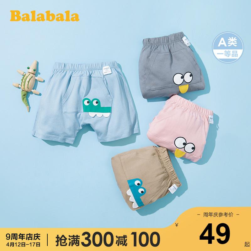 巴拉巴拉女童短裤儿童裤子男童夏季外穿婴儿休闲裤卡通宽松pp裤潮