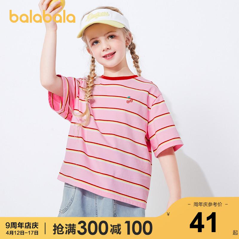 巴拉巴拉儿童t恤女童短袖2021新款夏装大童条纹打底衫纯棉体恤潮