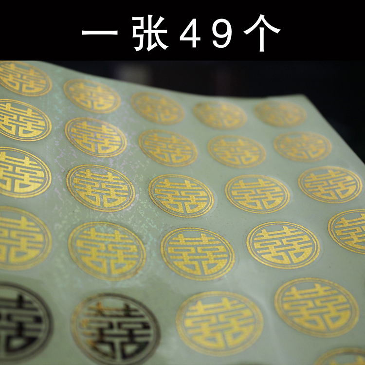 Yellow Gold Seal Sticker (49 Pieces)