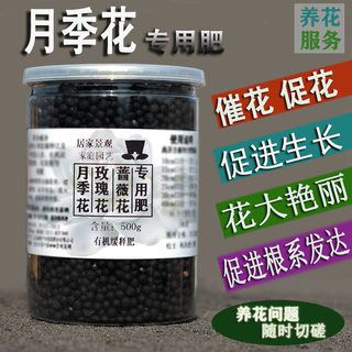 Rose Special Fertilizer Rose Flower Fertilizer Rose Nitrogen Phosphorus Potassium Flower Organic Compound Fertilizer Indoor Potted