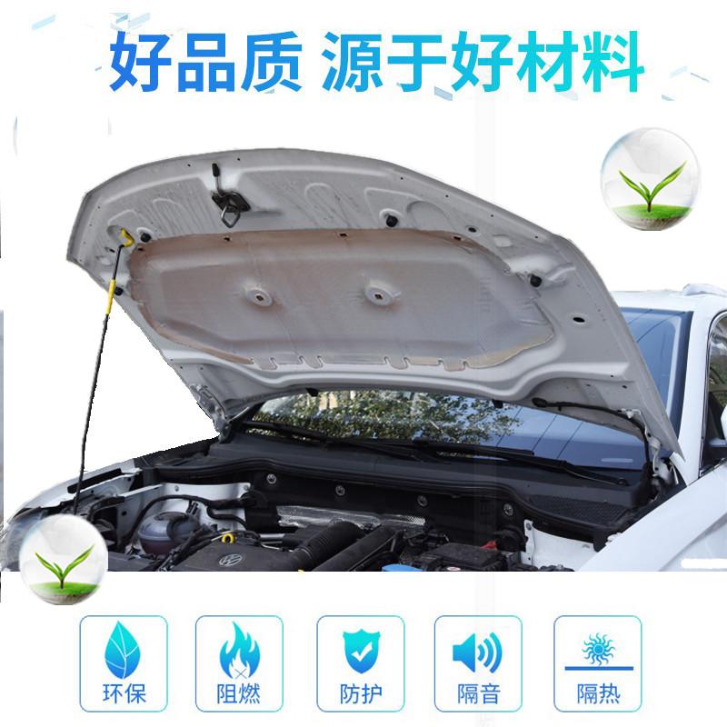 捷达大众VS5VA3发动机引擎盖隔热隔音棉新宝来蔚领隔音棉隔热棉