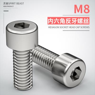 鬼火摩托车螺丝配件通用改装后视镜反牙M8内六角碳钢圆柱头螺丝