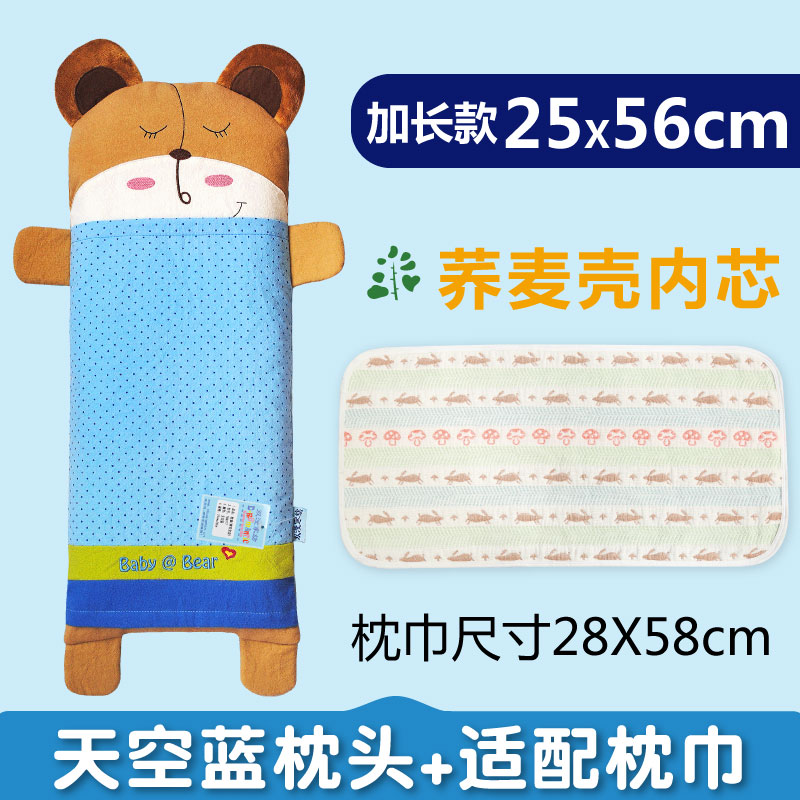0-6 Years Old Sky Blue [shell Core] + Fit Pillow Towel