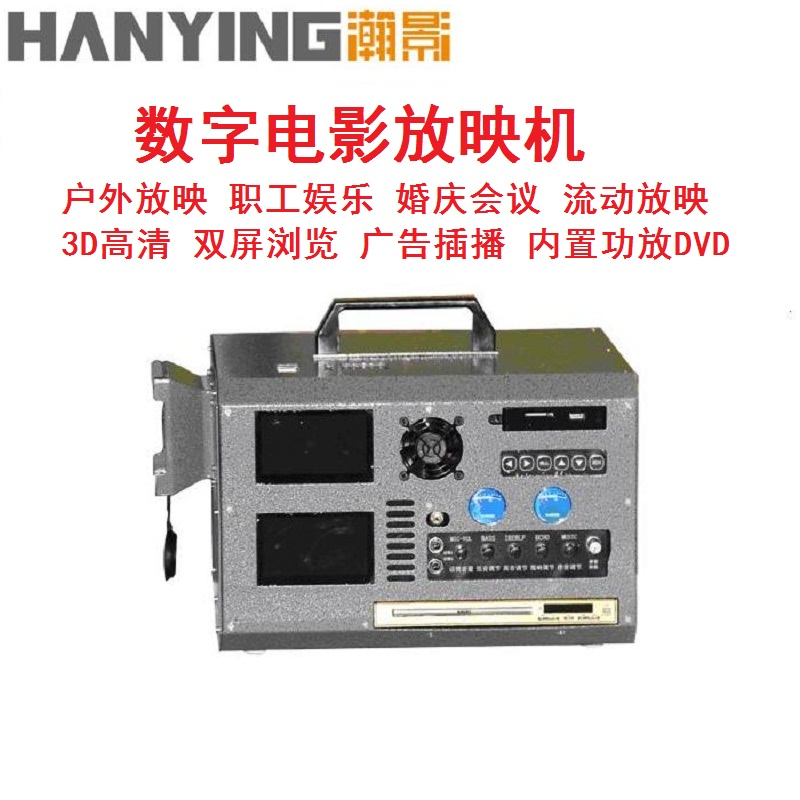 Hanyang HY500E outdoor open-air Digital Cinema Projector 1080P HD cinema  with hard disk power amplifier DVD with commercials rural rural mobile  cinema