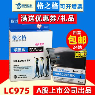 Grid LC975BK ink cartridge suitable for brother MFC-J220 ink cartridge J265W J410 J415W printer lc975 ink cartridge