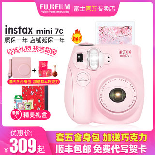 Fuji camera mini7C package with polaroid photo paper male and female students children fool cute 7s upgrade