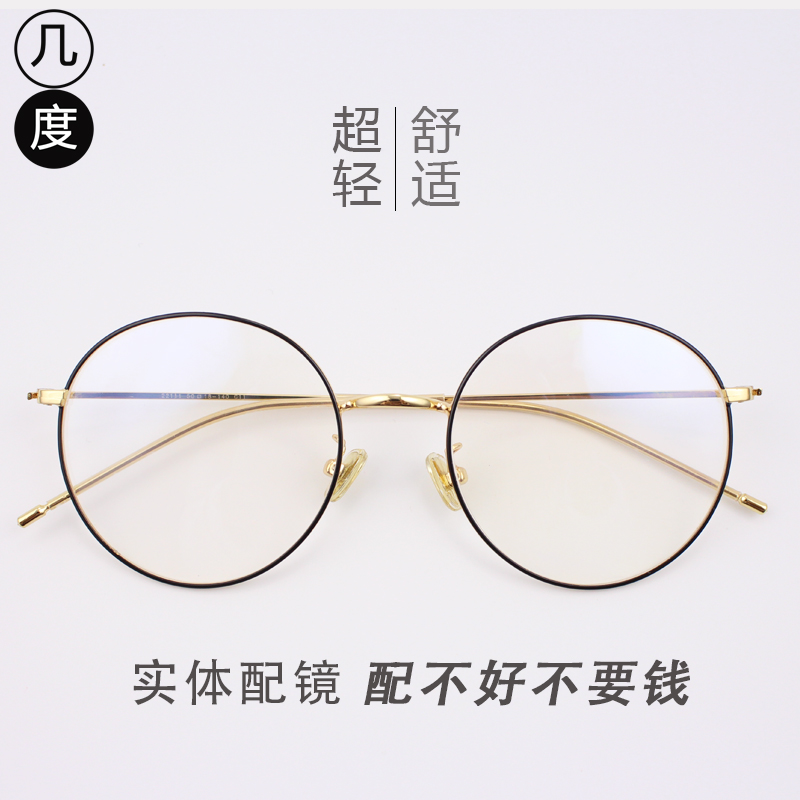 Radiation protection anti-blue glasses goggles round frame plane mirror no degree rose gold