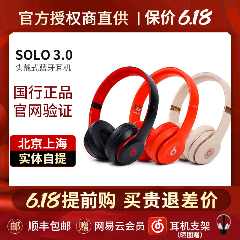 Usd 151 00 Beats Solo3 Wireless Headset Wireless Bluetooth B Magic Sound Apple Noise Cancelling Sports Headset Wholesale From China Online Shopping Buy Asian Products Online From The Best Shoping Agent Chinahao Com