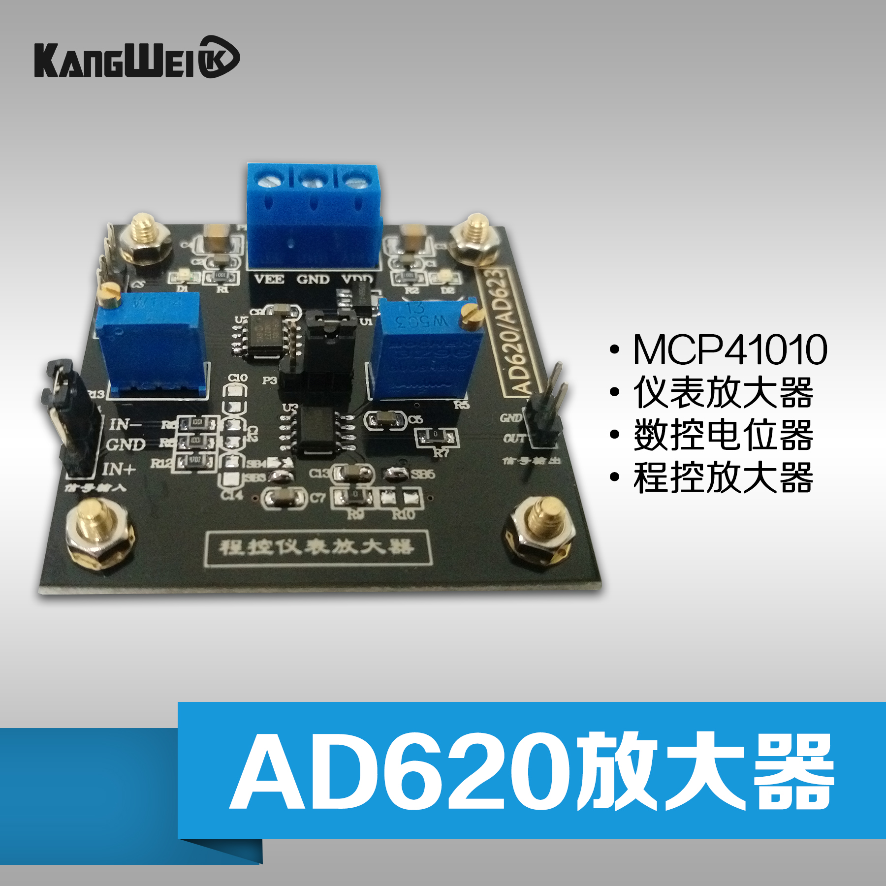Usd 1946 Instrumentation Amplifier Ad620 Voltage Nc Variable Gain Differential Input Circuit Is Mcp41010 Adjustment Signal Module