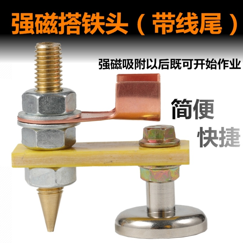 Meson machine take the Iron grounding wire Iron take the Iron artifact strong magnetic take the Iron take the Iron strong magnetic take the Iron joint Iron Head grounding