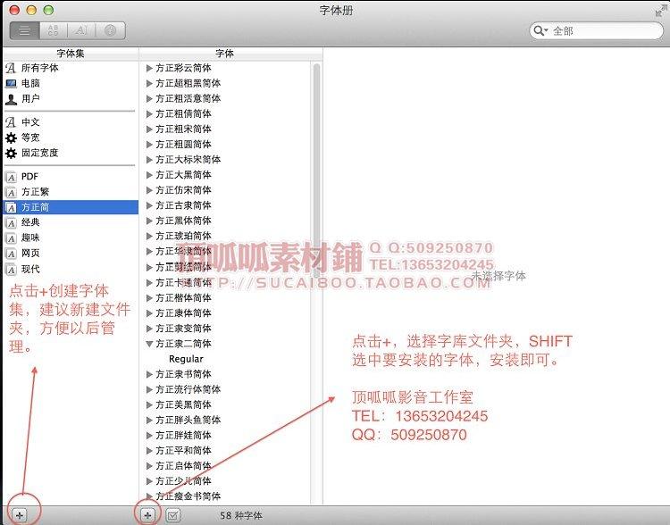 MAC字体库 方正简体繁体 最常用字体库合集