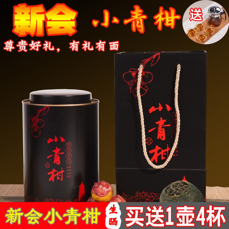 【买送1壶4杯】新会小青柑普洱茶叶正宗小柑橘桔普茶500克