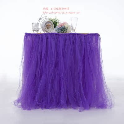 Mesh table skirt table skirt wedding dessert table decoration birthday party table skirt tutu yarn
