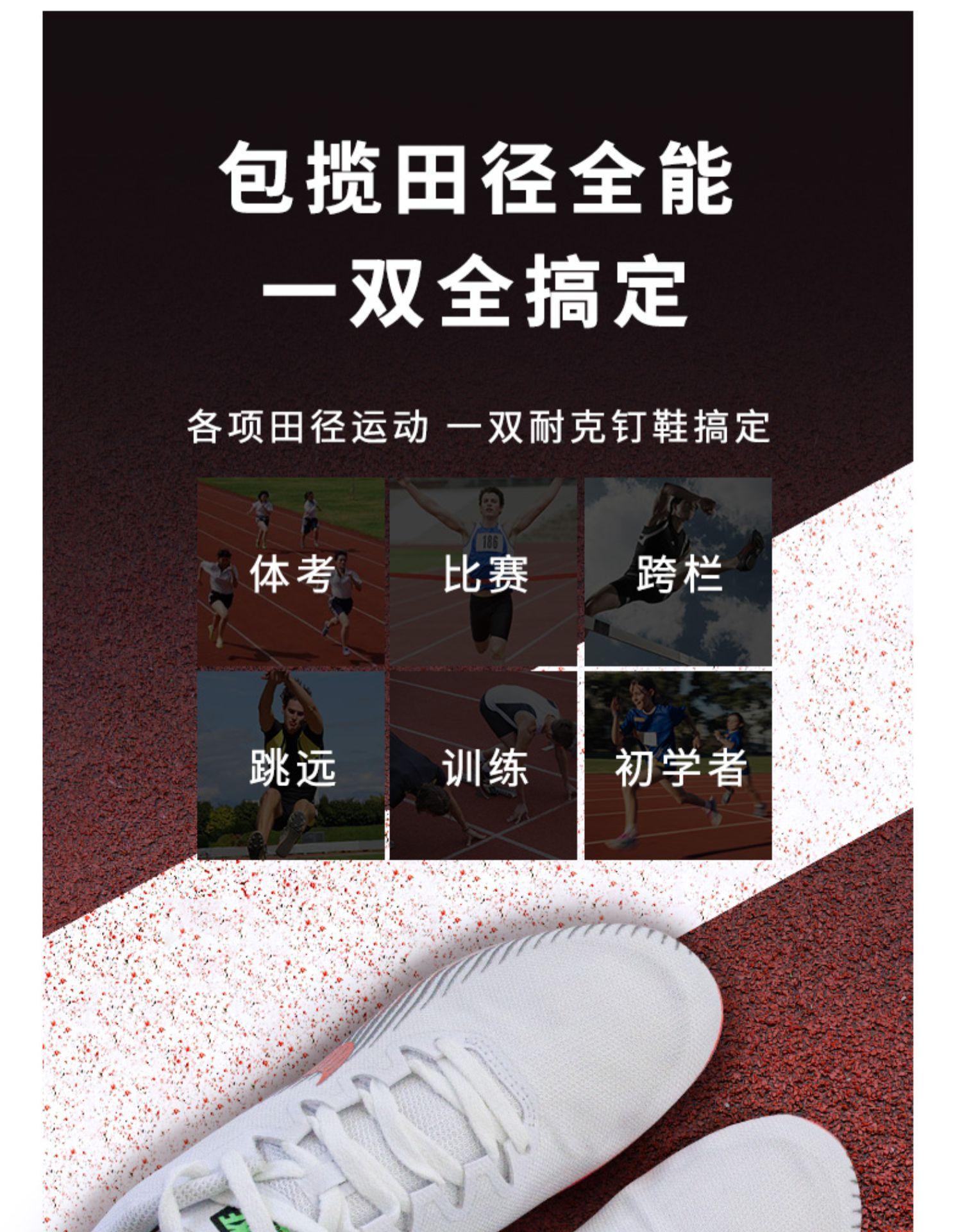 耐克钉鞋田径短跑男体育生钉子鞋女专业训练学生跑鞋详细照片