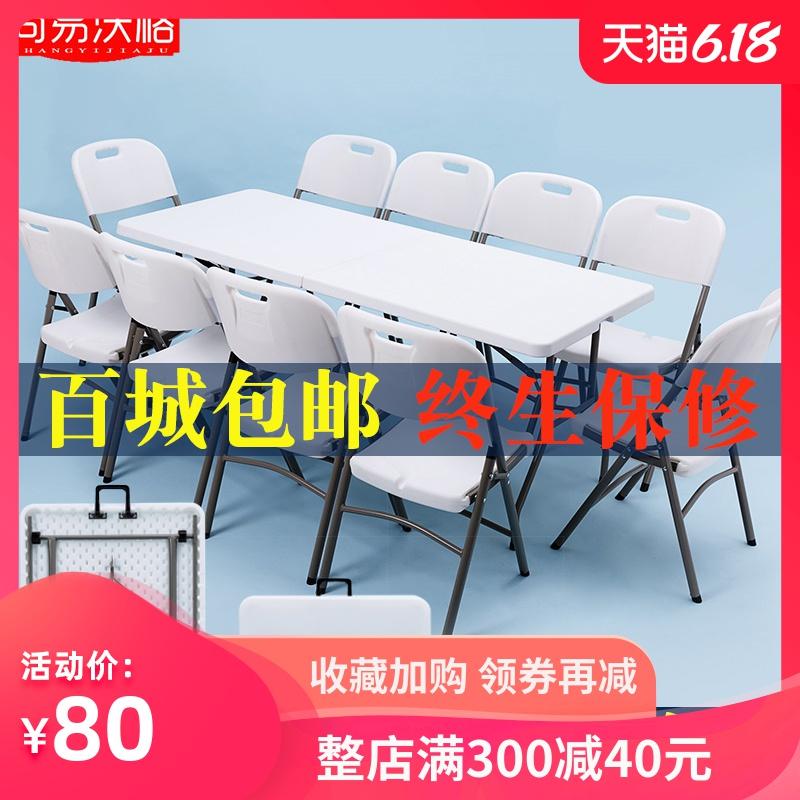 折叠桌户外长塑料桌子办公桌摆摊餐桌椅简易折叠桌便携式会议桌