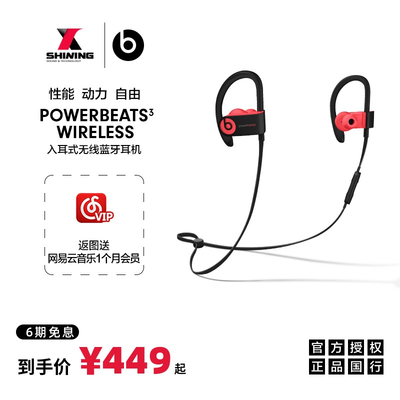 Usd 386 11 Beats Powerbeats3 Wireless Wireless Bluetooth Headset Magic Motion Hook Ear B Apple Headset Wholesale From China Online Shopping Buy Asian Products Online From The Best Shoping Agent Chinahao Com