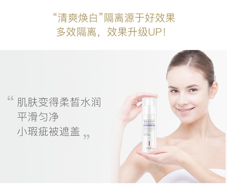 跟Selia日本購李佳奇推薦001隔離霜妝前乳女遮瑕二合一打底保濕學生黨平價正品