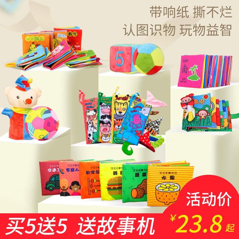 0-1-3岁婴儿早教立体小布书6-12个月宝宝益智玩具儿童可咬撕不烂