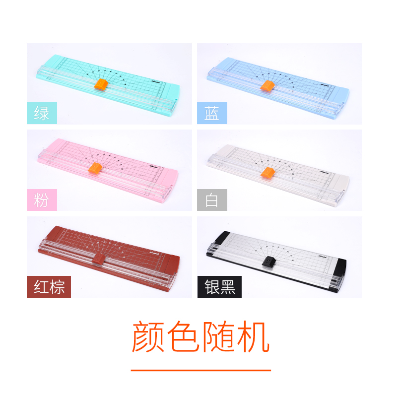 1 Paper Cutter (random Color) [concession No Gifts]