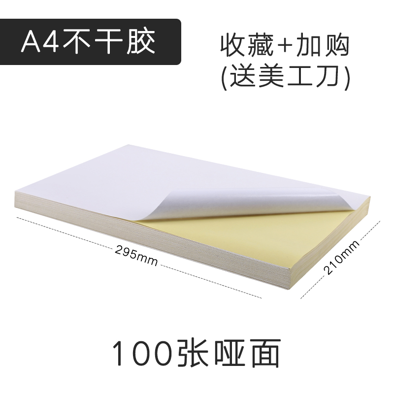 Matte Surface / 100 Sheets [the Surface Is Not Smooth] Add A Shopping Cart To Send A Utility Knife-