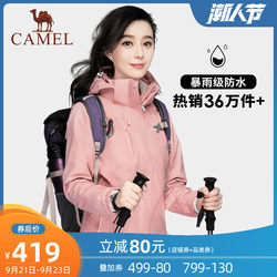 Camel jacket men and women three-in-one detachable two-piece fashion brand South Korea plus velvet thick Tibetan outdoor clothing