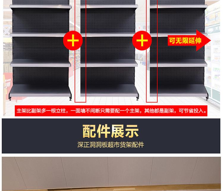 超市货架便利店靠墙单面双面货架自由组合玩具母婴药店渔具展示架详细照片