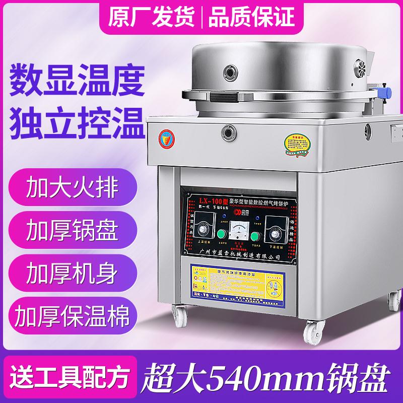 新款商用燃氣電餅鐺煤氣烙餅爐大餅鍋烤餅機土家醬香餅千層公婆餅機器