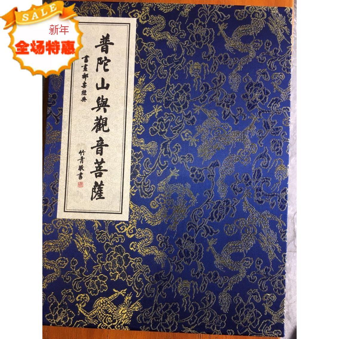普陀山祈福邮局定制邮票集邮册观音包邮限量版 NEW中国集邮总公司