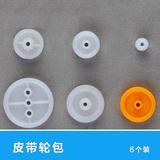 6 шкивов пакет Пластиковый шкив один Аксессуары для игровых автоматов