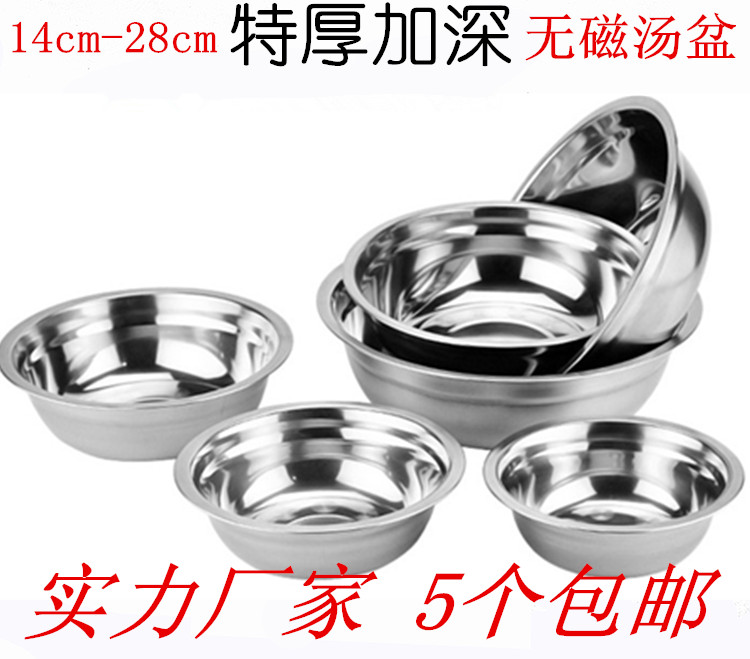 无磁不锈钢盆不锈钢碗家用食堂汤盆菜盆不锈钢汤碗儿童碗加厚加深