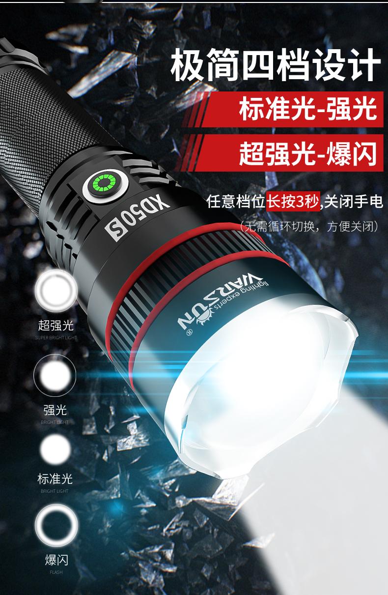 手电筒强光可充电式小可携式户外超亮远射家用氙气灯耐用迷你小型大详细照片