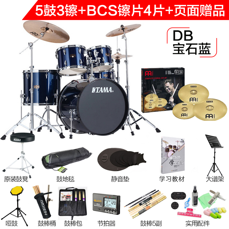 Limited Sapphire Blue Db+ Delivery Home + Bcs Set 镲