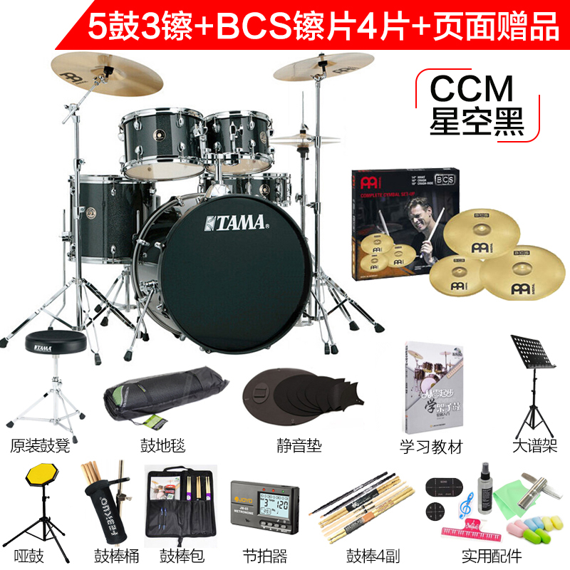 Starry Black Ccm+ Delivery Home + Bcs Set