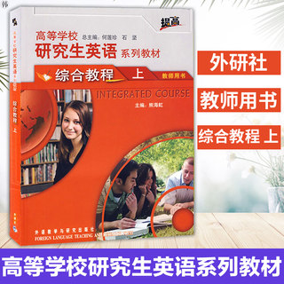 Comprehensive research community outside the English Genuine graduate course teachers with graduate English textbook series editor of Foreign Language Teaching and Research Press graduate teaching English learning book in English Xionghai Hong colleges and universities