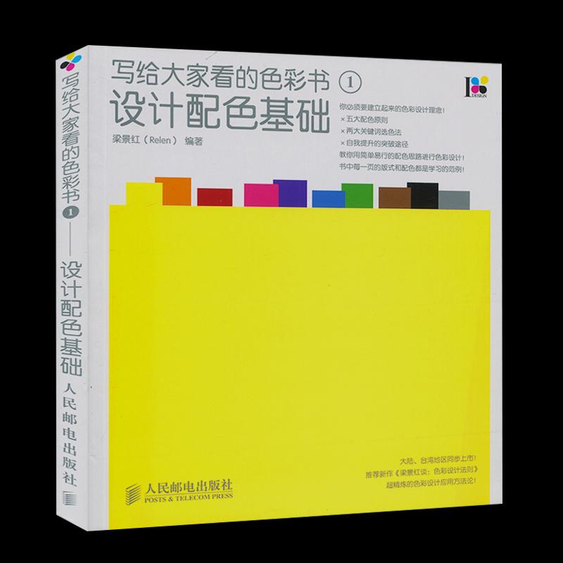 包邮 写给大家看的色彩书1 设计配色基础 简单可行的色彩基本法 用色彩设计配色 服装搭配 色彩搭配书籍广告设计 色彩基本