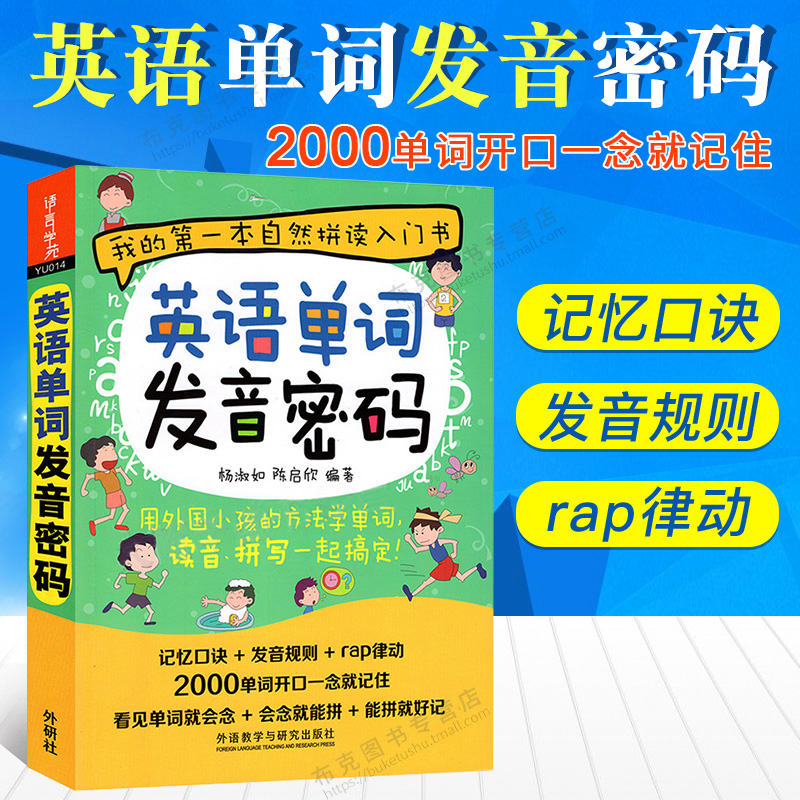 (Can be read) English word pronunciation password English entry self-study  zero-based natural spelling French words English words Daquan zero-based