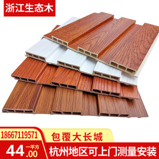 Ecological wood ceiling retaining wall Great Wall board Fangtong partition wall skirt PVC self-installed plastic strip buckle balcony wall