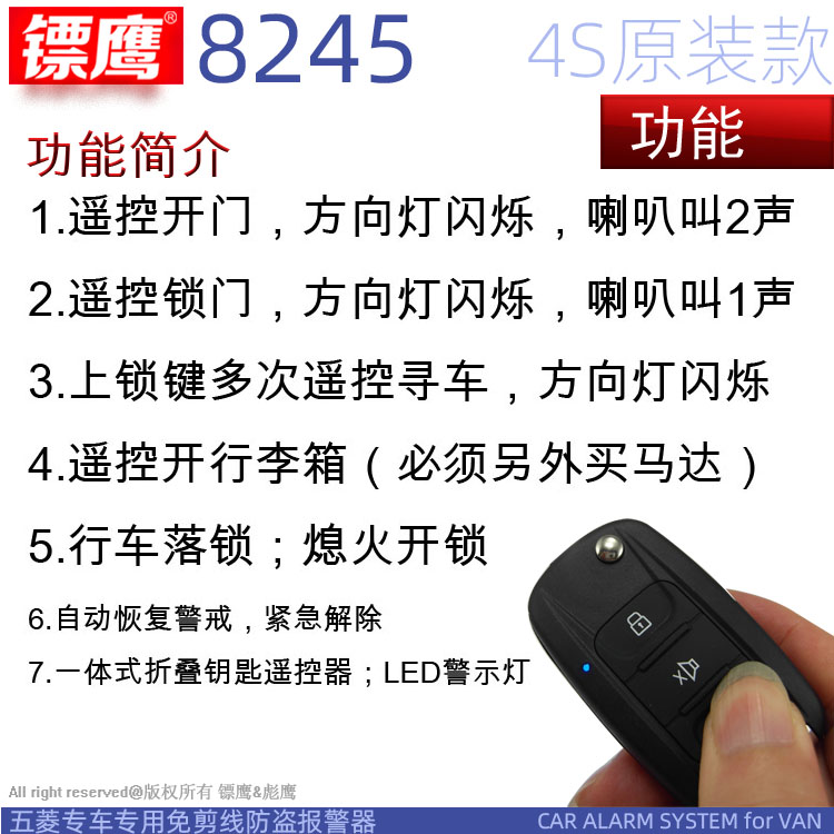 34 23] New Wuling Light 6390 Central Control Lock Anti-theft
