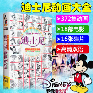 Disney English Disney classic animated children's cartoon film animation HD DVD optical disc CD