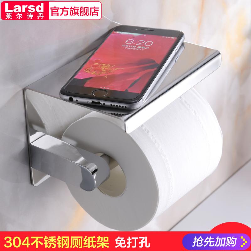 莱尔诗丹卫生间纸巾盒免打孔304不锈钢卷纸盒 厕所纸巾盒 LD8807