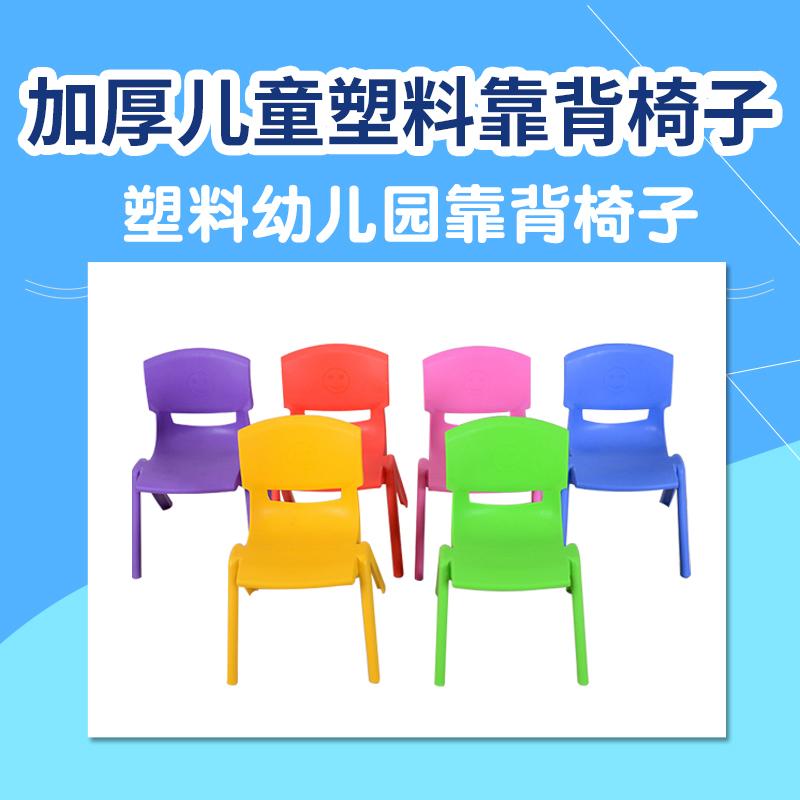 Стул детского сада утепленный Стул спинки детские Стол и стул детские Маленький стул / детские Столовая