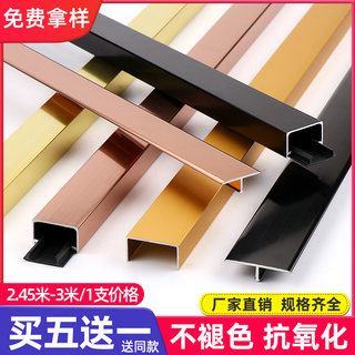 Aluminum U-tank strip retreat metal decorative strip ceiling titanium background wall T-card slot edge pressure line