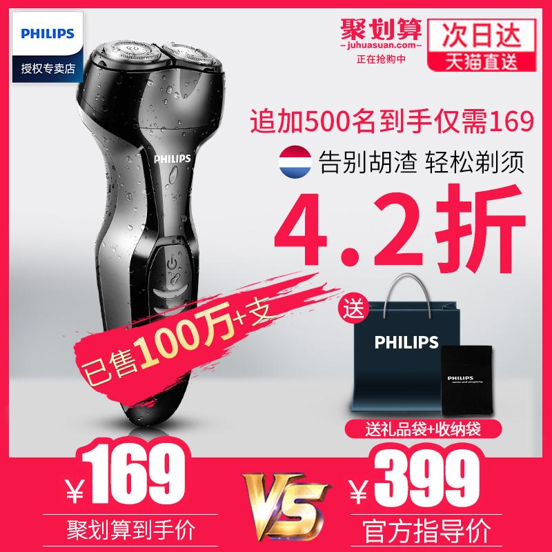 Philips умный все тело мойка электрический заряд электрический бритва оригинал мужской царапина ху нож должен борода нож подлинный