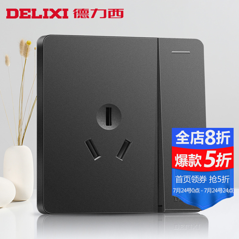 Delixi switch socket gray black flat plate open three holes 16A household socket 86 type wall surface