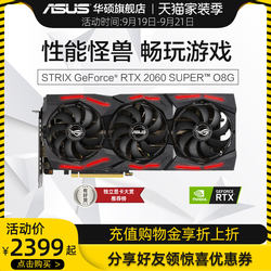 ASUS / ASUS rtx2060-o6g / rtx2060 super flagship store desktop computer eat chicken Rog game independent graphics card 6G / 8g
