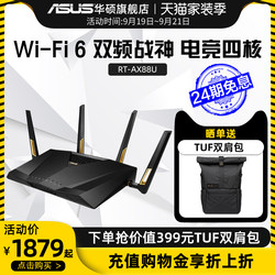 asus / RT-AX88U ASUS dual 6000M wifi6 game acceleration 5g optical Gigabit-speed wireless home router through the wall home wifi