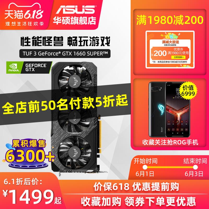 Asus/华硕GTX1660/1660S旗舰店全新台式机电脑吃鸡电1060ti 6G电竞主机1660 super ROG猛禽独显独立显卡